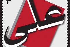 Ali (as)
